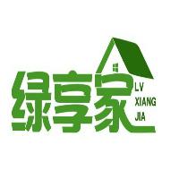 吉林绿享家装饰工程有限公司